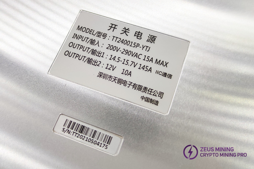 power supply for Aixin A1